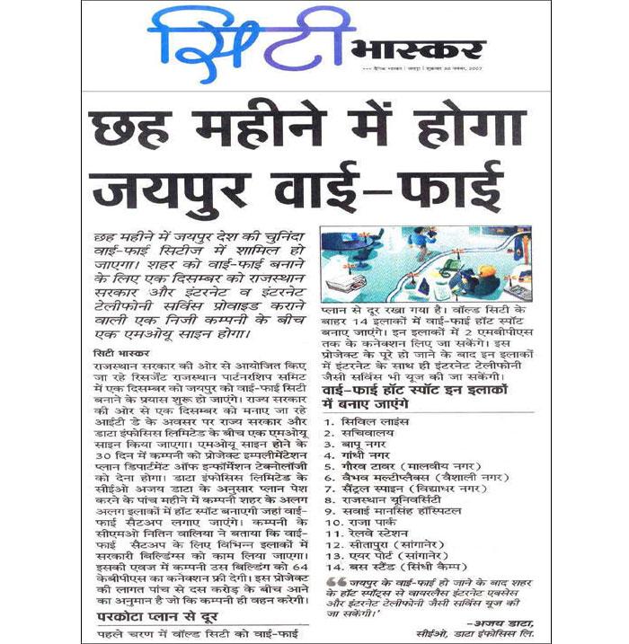 Image Result For Jobs For Freshers In Rajasthan December Dainik Bhaskar